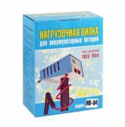 Вилка нагрузочная ОРИОН НВ-04 электронная (12/24В 100/200А) Россия НВ-04