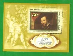 """Блок марка 1977 г. """"400 лет со дня рождения Рубенса""""."""