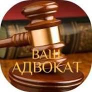 Услуги опытного адвоката. Бесплатные юридические консультации