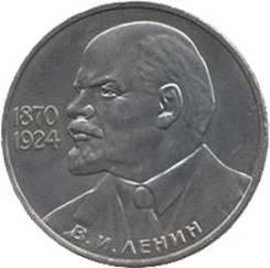 Юбилейный 1 рубль 1985г, 115 лет В. Ленину
