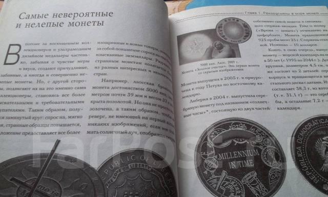 Монеты мира для коллекционера монета есенин 2 рубля