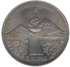 Юбилейные 3 рубля 1989г Землетресение в Армении