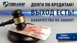 Арбитражный управляющий в банкротство физ лиц - 5000 руб/мес.