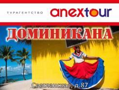 Доминиканская Республика. Пунта-Кана. Пляжный отдых