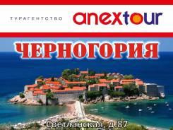 Черногория. Будва. Пляжный отдых. Черногория! Ежедневные туры! Пляж! Экскурсии!