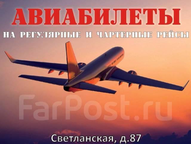 Авиабилеты на регулярные и чартерные рейсы по всем направлениям!