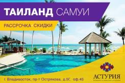 Таиланд. Самуи. Пляжный отдых. Самуи вылеты из Владивостока!