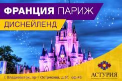 Франция. Париж. Экскурсионный тур. . Вылеты из Москвы.
