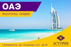 ОАЭ. Дубай. Пляжный отдых. ОАЭ, Дубай! Пляжный отдых! Вылеты из Владивостока и Москвы.