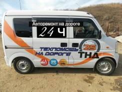 """Автоэлектрик. ООО""""ТНД-25"""". Днепровская 55"""