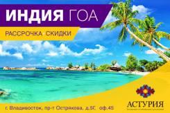 Индия. Гоа. Пляжный отдых. Индия. Гоа. Вылеты из Москвы.