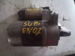 Стартер. Subaru Rex, KH1, KH2, KP1 Subaru Vivio, KK3, KK4, KW3, KW4 Двигатели: EN05, EN07C, EN07E