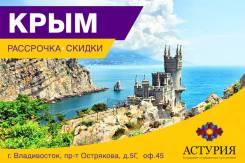 Крым. Пляжный отдых. Туры в Крым.