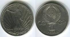 1 рубль 1982 г Ленин в лучах