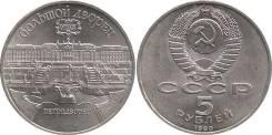 5 рублей 1990 г Большой Дворец (Петродворец)