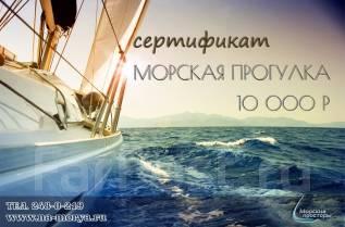 """Подарочный сертификат """"Морская прогулка"""""""