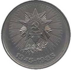 Юбилейный 1 рубль 1985г, 40 лет Победы
