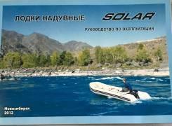Solar 450. Год: 2013 год, длина 1 470,00м., двигатель стационарный, бензин