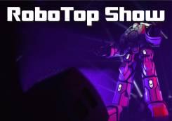 """Трехметровый! шоу-робот """"RoboTop"""" - Жми и Удивись!"""