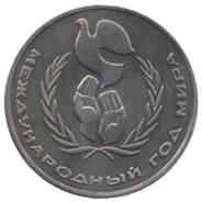 Юбилейный 1 рубль 1986г. Год Мира