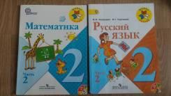 Продам школьные учебники. Класс: 2 класс
