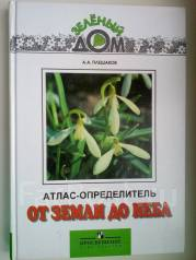 Продам Атлас-определитель от земли до неба, А. А. Плешаков 50р!