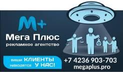 Мега Плюс (Наружная реклама, Печать, Производство вывесок, Медиа)
