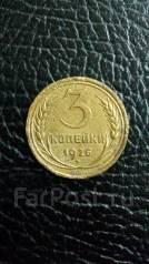 3 копейки 1926г Нечастые