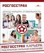 Финансовый консультант. ПАО СК Росгосстрах