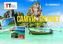 Таиланд. Самуи. Пляжный отдых. Самый респектабельный курорт Таиланда! Новогодние туры, рассрочка 0%