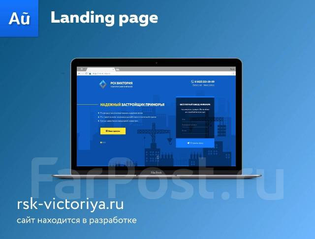 Создание и разработка сайтов владивосток как самому сделать простейший сайт