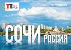 Сочи. Экскурсионный тур. Столица русского юга-Сочи! Бесплатный трансфер в аэропорт!