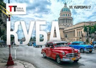 Куба. Варадеро. Пляжный отдых. Куба - остров свободы! Бесплатный трансфер в аэропорт!