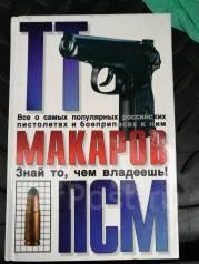 Книга. ТТ, Макаров, ПСМ