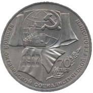 Юбилейный 1 рубль 1987г. 70 лет революции