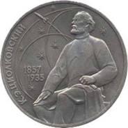 Юбилейный 1 рубль 1987. Циолковский