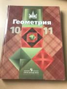 Геометрия. Класс: 11 класс