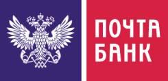 Специалист по кредитованию и страхованию. ПАО Почта Банк