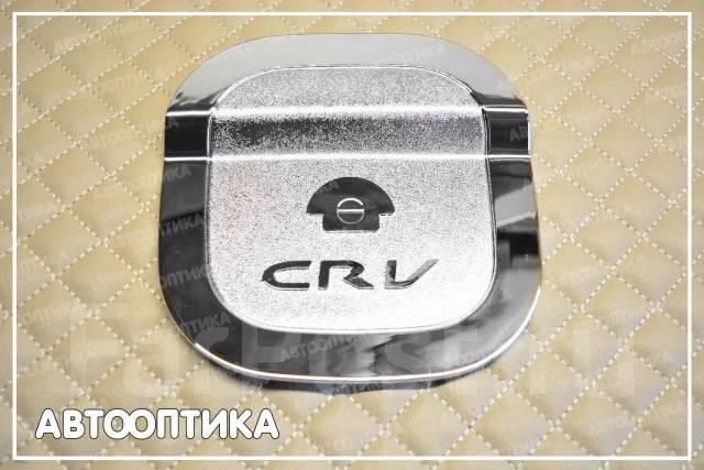 Крышка топливного бака. Honda CR-V, RE3, RE4, RE5, RE7 Двигатели: K24A, K24Z4, R20A2