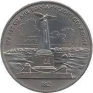 Юбилейный 1 рубль 1987г. Бородино - Памятник