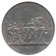 Юбилейный 1 рубль 1987г. Бородино - Битва