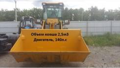 Sdlg LG933L. Погрузчик SDLG LG 933L Увеличенный ковш 2,5м3, Двигатель 140 л. с., 3 000 кг.