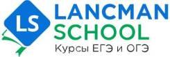 Преподаватель географии. LANCMAN SCHOOL ИП Ланцман М.М. Проспект Океанский 15а