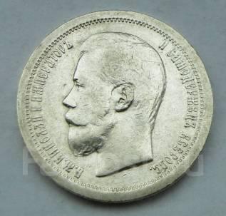 50 копеек 1896 года (*)