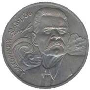 Юбилейный 1 рубль 1988г М Горький