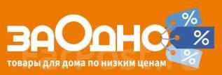 "Администратор магазина. ООО ""ЗаОдно"". Москва"