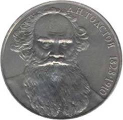 Юбилейный 1 рубль 1988г. Л. Н. Толстой