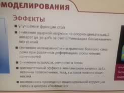 """Ортопедические стельки """"Футмастер"""""""