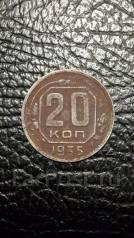 20 копеек 1935г Нечастые