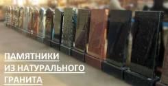 Памятники мраморные и гранитные в рассрочку без % и переплат